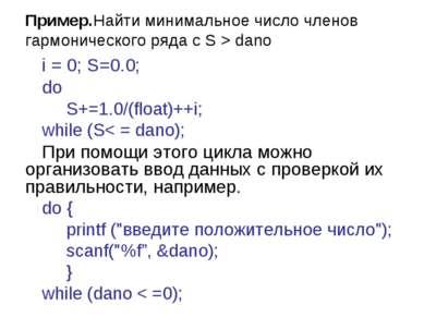 Пример.Найти минимальное число членов гармонического ряда с S > dano i = 0; S...