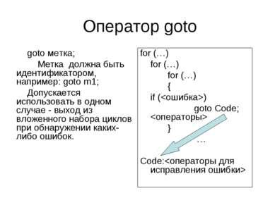 Оператор goto goto метка; Метка должна быть идентификатором, например: goto m...