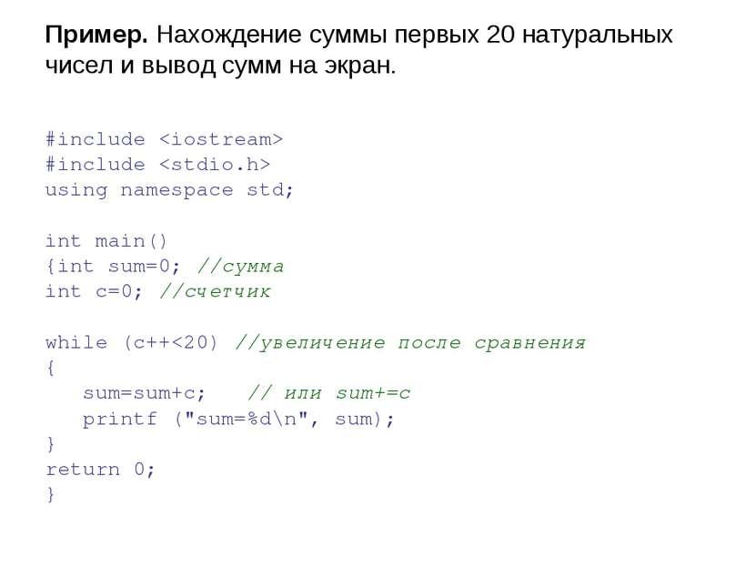 Пример. Нахождение суммы первых 20 натуральных чисел и вывод сумм на экран. #...
