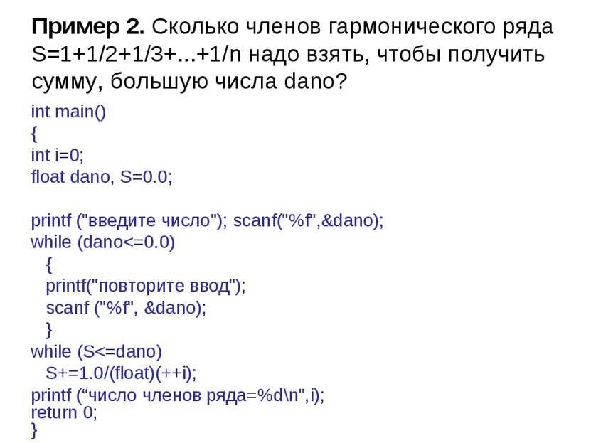 Пример 2. Сколько членов гармонического ряда S=1+1/2+1/3+...+1/n надо взять, ...