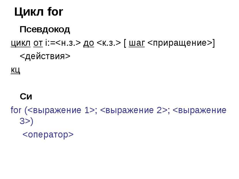 Цикл for Псевдокод цикл от i:= до [ шаг ] кц Си for (; ; )