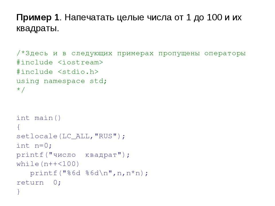 Пример 1. Напечатать целые числа от 1 до 100 и их квадраты. /*Здесь и в следу...