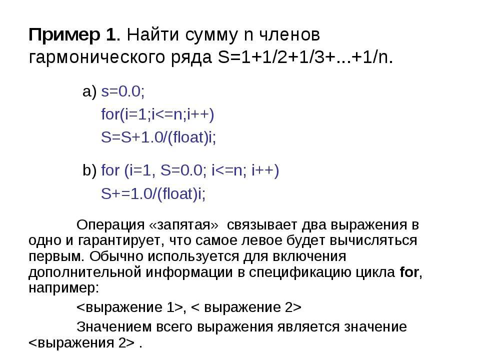 Пример 1. Найти сумму n членов гармонического ряда S=1+1/2+1/3+...+1/n. Опера...