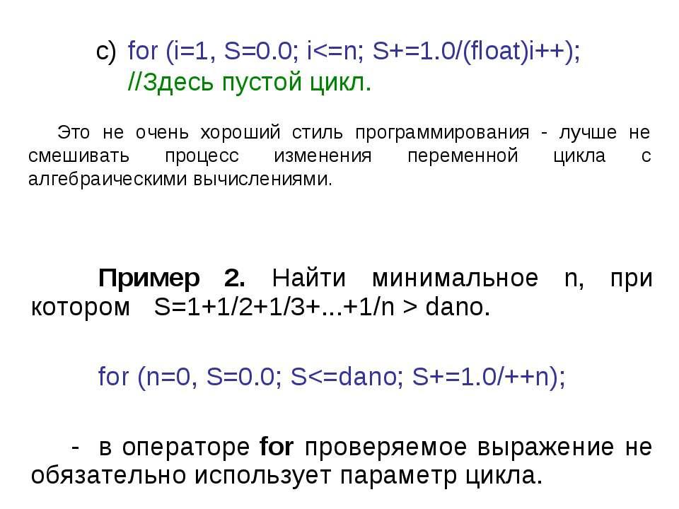 Пример 2. Найти минимальное n, при котором S=1+1/2+1/3+...+1/n > dano.  for ...