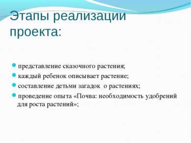 Этапы реализации проекта: представление сказочного растения; каждый ребенок о...
