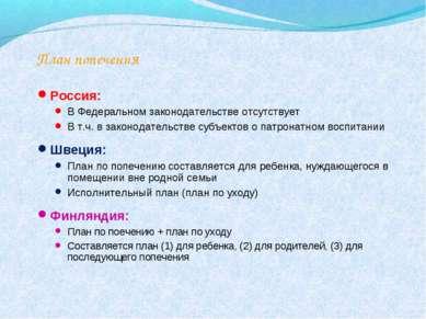 План попечения Россия: В Федеральном законодательстве отсутствует В т.ч. в за...