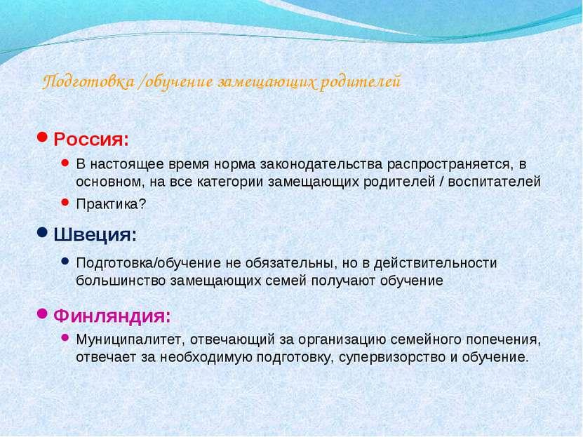 Подготовка /обучение замещающих родителей Россия: В настоящее время норма зак...