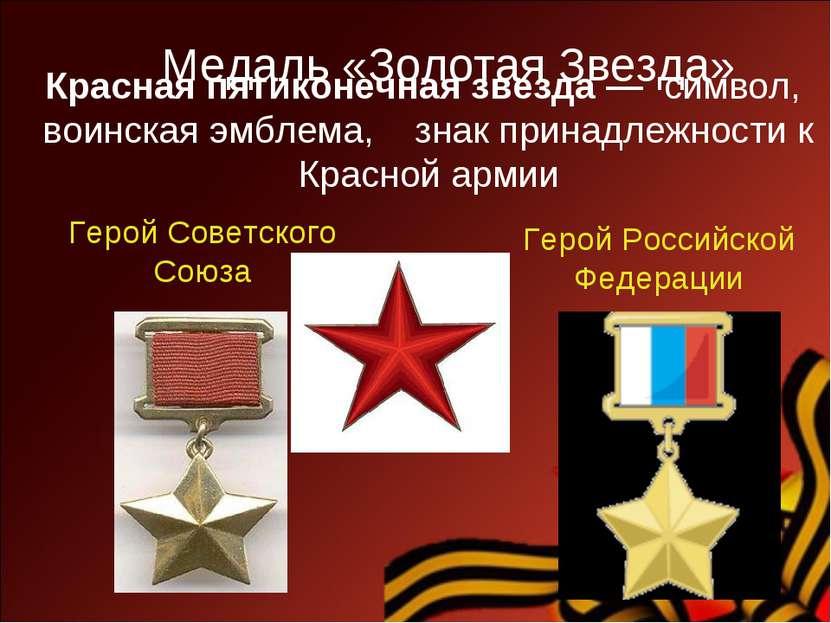 Красная пятиконечная звезда — символ, воинская эмблема, знак принадлежности к...