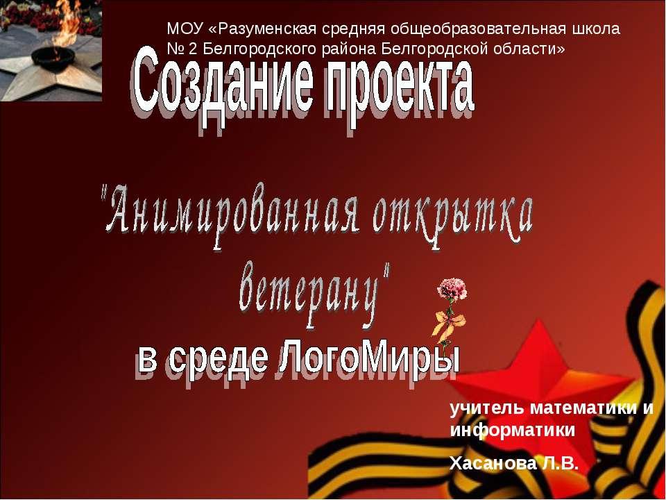МОУ «Разуменская средняя общеобразовательная школа № 2 Белгородского района Б...