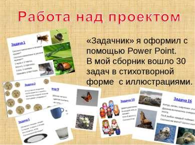 «Задачник» я оформил с помощью Power Point. В мой сборник вошло 30 задач в ст...