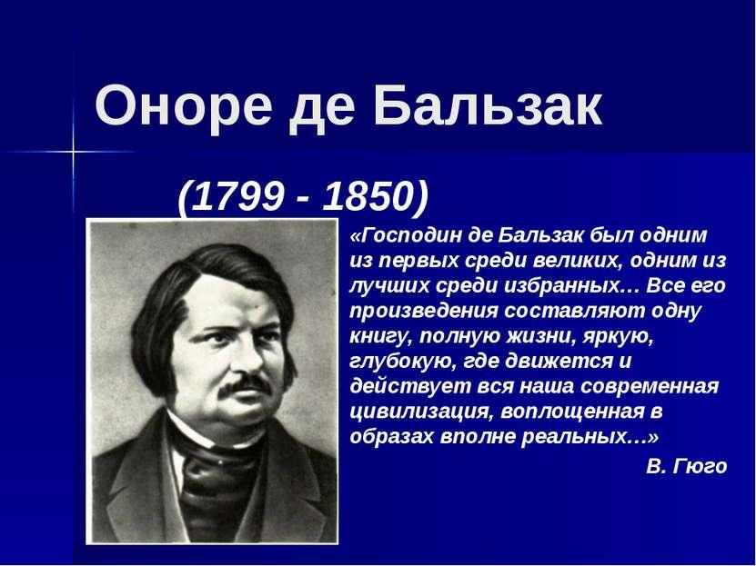 Оноре де Бальзак (1799 - 1850) «Господин де Бальзак был одним из первых среди...