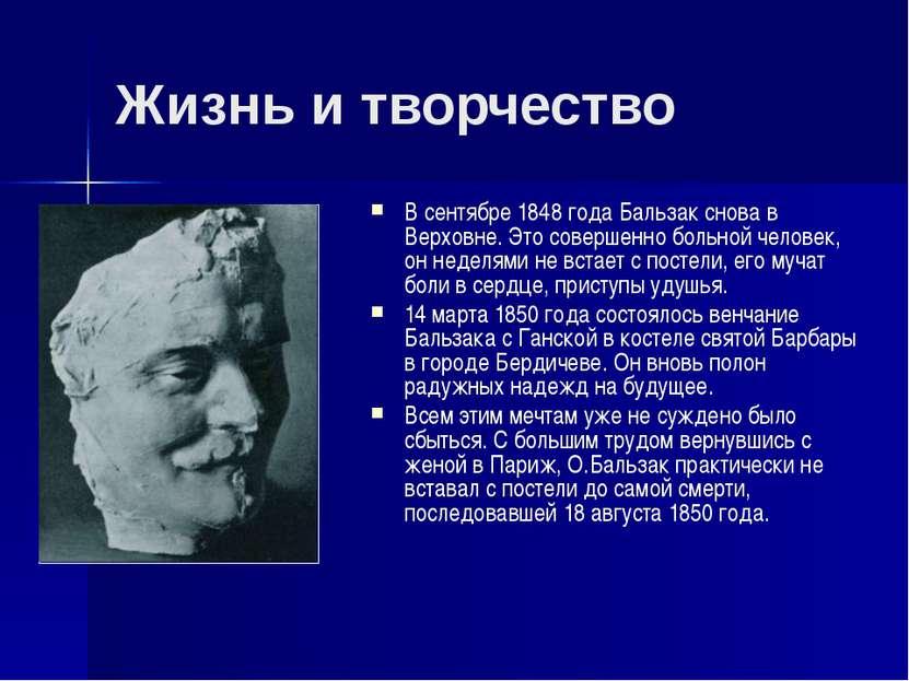 Жизнь и творчество В сентябре 1848 года Бальзак снова в Верховне. Это соверше...