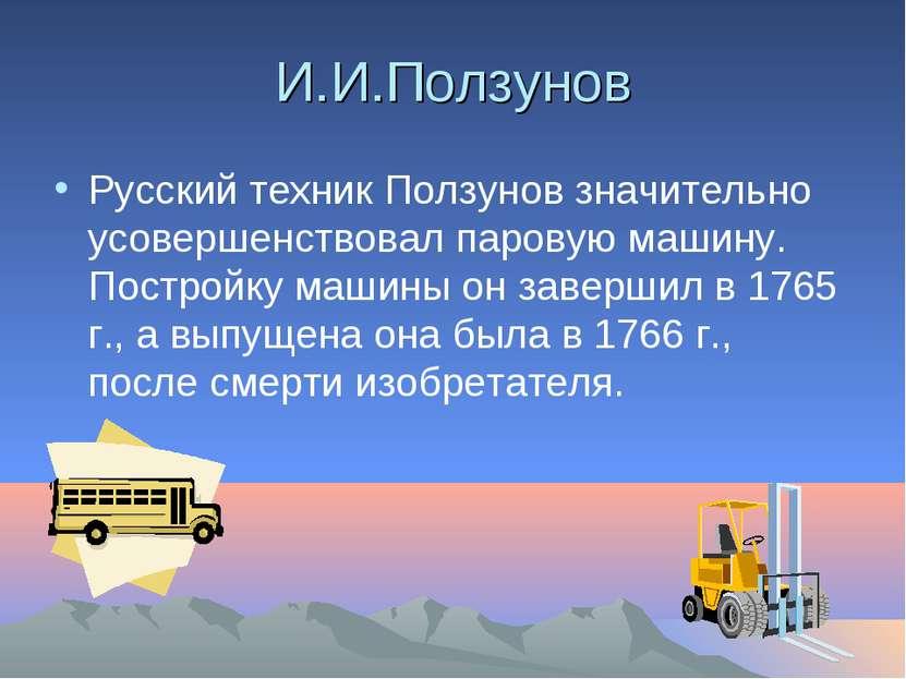 И.И.Ползунов Русский техник Ползунов значительно усовершенствовал паровую маш...