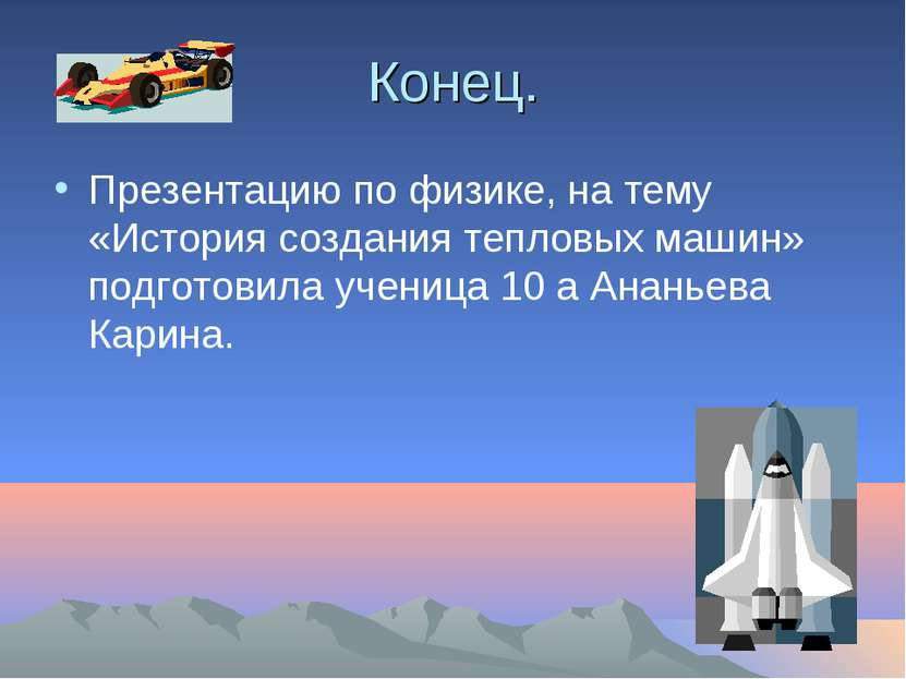 Конец. Презентацию по физике, на тему «История создания тепловых машин» подго...