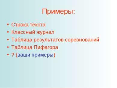 Примеры: Строка текста Классный журнал Таблица результатов соревнований Табли...