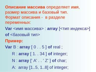 Описание массива определяет имя, размер массива и базовый тип. Формат описани...