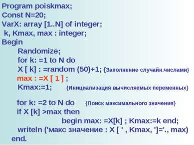 Program poiskmax; Const N=20; VarX: array [1..N] of integer; k, Kmax, max : i...