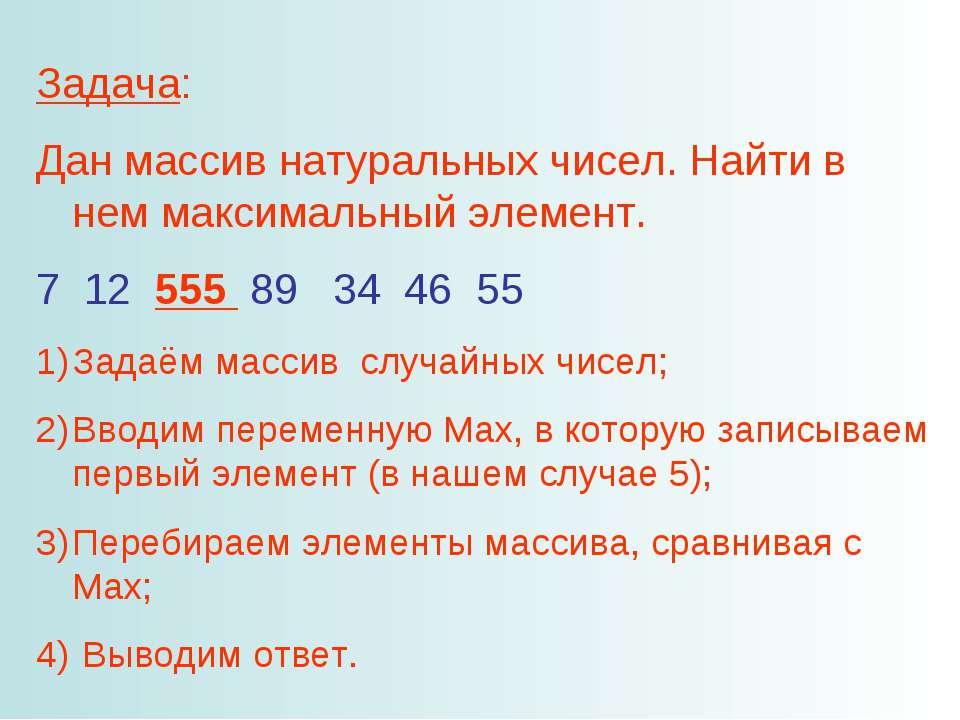 Задача: Дан массив натуральных чисел. Найти в нем максимальный элемент. 7 12 ...