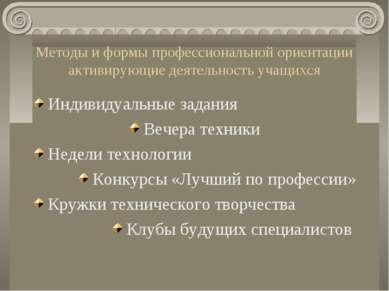 Методы и формы профессиональной ориентации активирующие деятельность учащихся...
