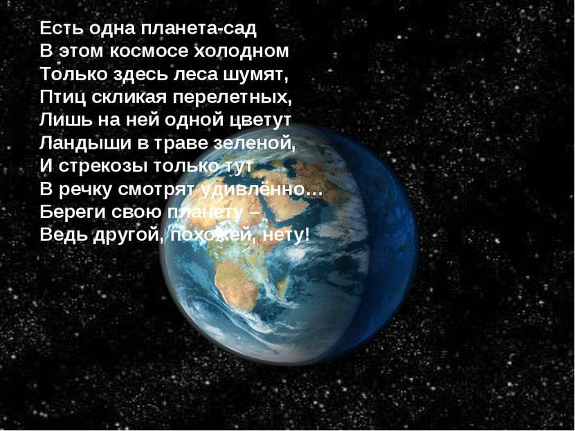 Есть одна планета-сад В этом космосе холодном Только здесь леса шумят, Птиц с...