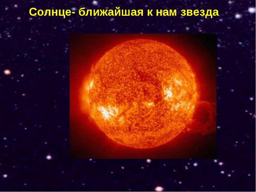 Солнце- ближайшая к нам звезда