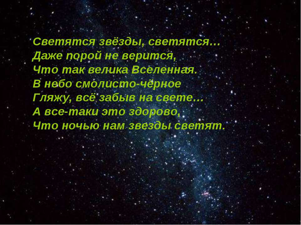 Светятся звёзды, светятся… Даже порой не верится, Что так велика Вселенная. В...