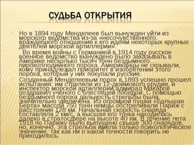 Но в 1894 году Менделеев был вынужден уйти из морского ведомства из-за «несоч...
