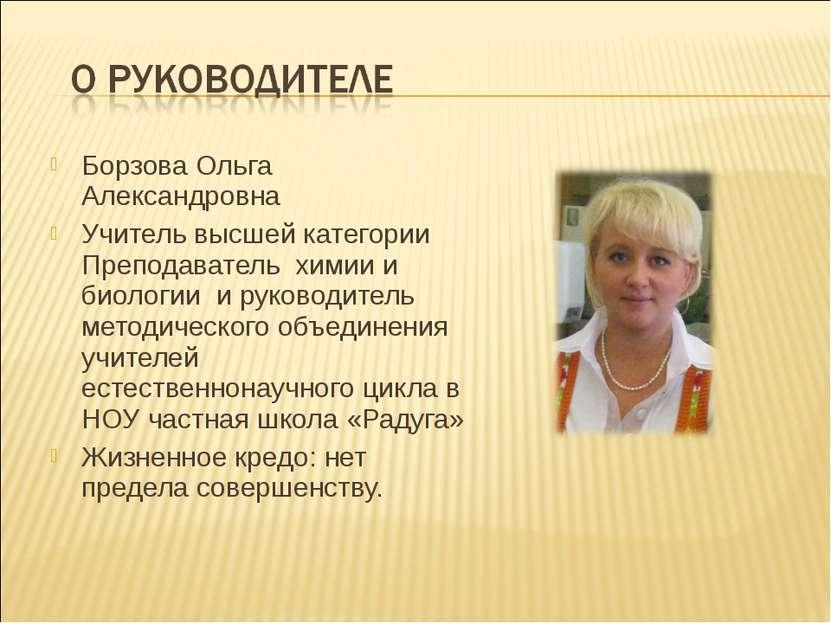Борзова Ольга Александровна Учитель высшей категории Преподаватель химии и би...