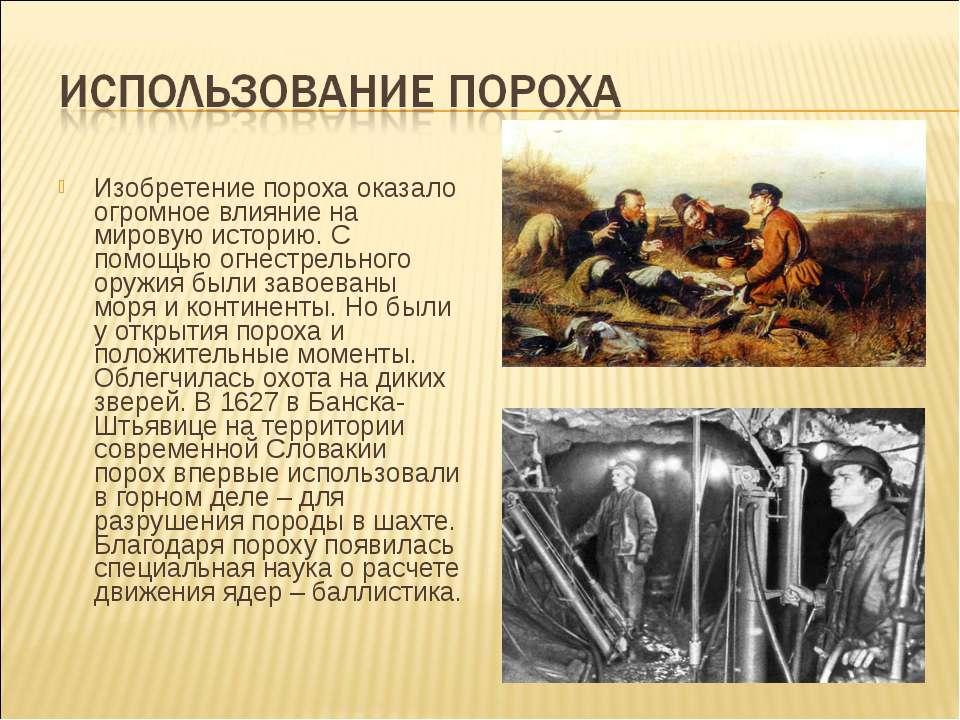 Изобретение пороха оказало огромное влияние на мировую историю. С помощью огн...