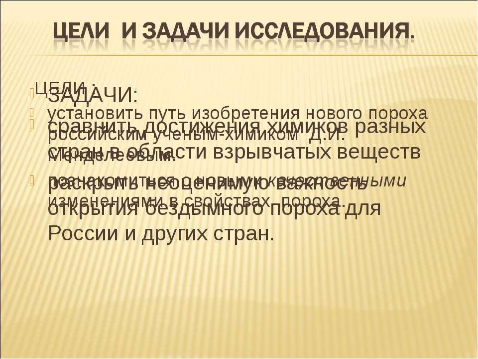 ЦЕЛИ : установить путь изобретения нового пороха российским ученым-химиком Д....