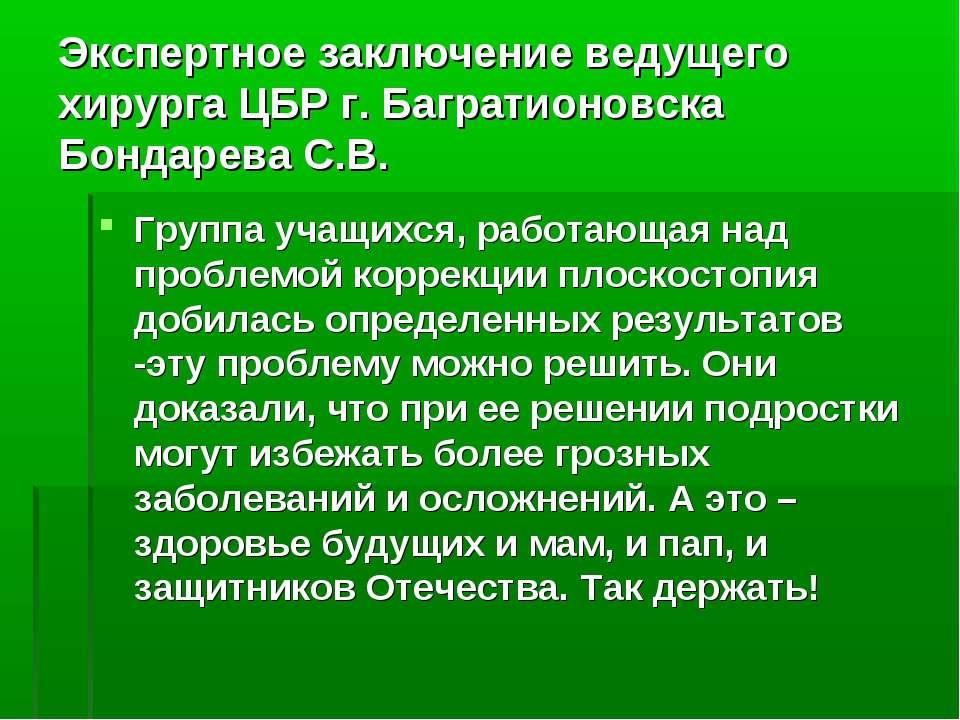Экспертное заключение ведущего хирурга ЦБР г. Багратионовска Бондарева С.В. Г...