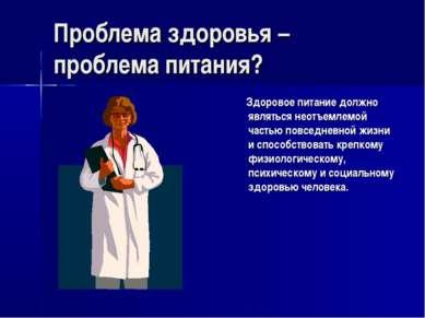 Проблема здоровья – проблема питания? Здоровое питание должно являться неотъе...