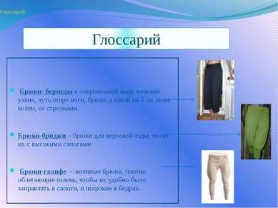 Глоссарий Брюки- бермуды в современной моде женские узкие, чуть шире ноги, бр...