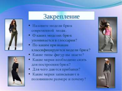 Назовите модели брюк современной моды. О каких моделях брюк упоминается в гло...
