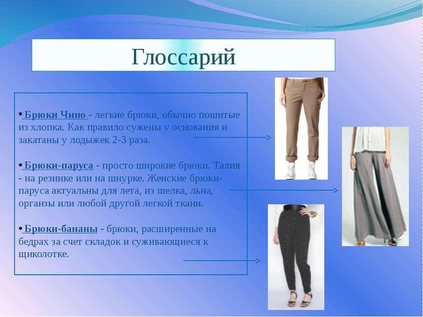 Брюки Чино - легкие брюки, обычно пошитые из хлопка. Как правило сужены у осн...