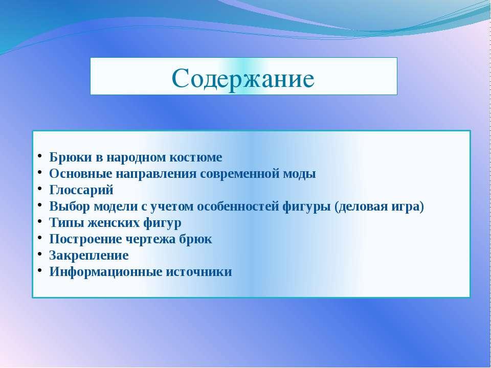 Брюки в народном костюме Основные направления современной моды Глоссарий Выбо...