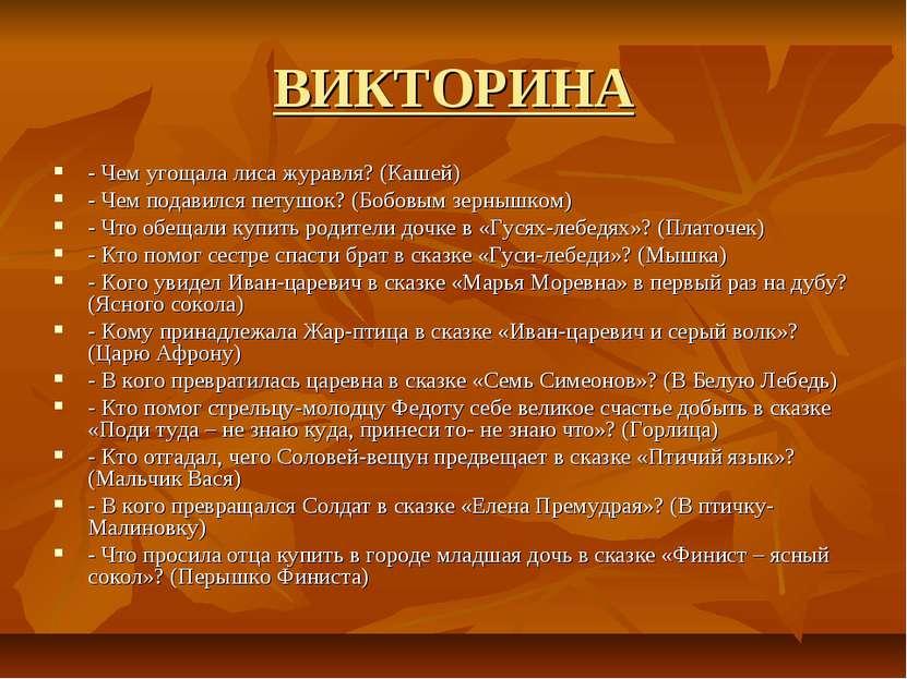 ВИКТОРИНА - Чем угощала лиса журавля? (Кашей) - Чем подавился петушок? (Бобов...