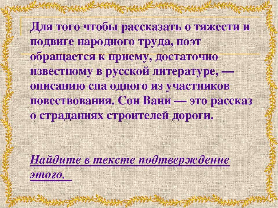 Для того чтобы рассказать о тяжести и подвиге народного труда, поэт обращаетс...