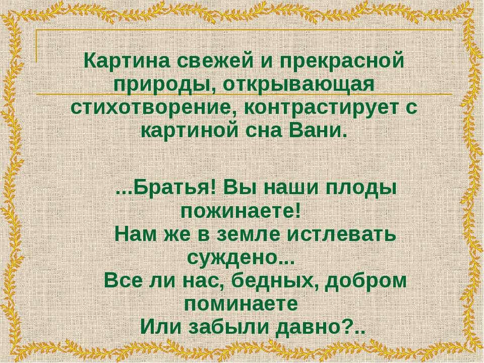 стихотворение картина:
