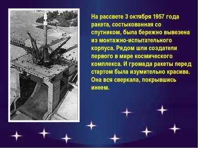 На рассвете 3 октября 1957 года ракета, состыкованная со спутником, была бере...