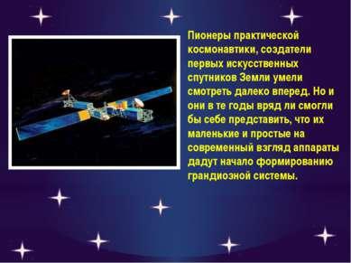 Пионеры практической космонавтики, создатели первых искусственных спутников З...