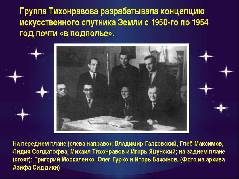 Группа Тихонравова разрабатывала концепцию искусственного спутника Земли с 19...