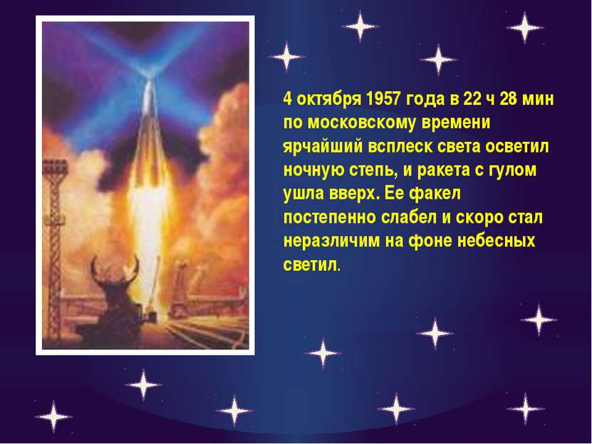 4 октября 1957 года в 22 ч 28 мин по московскому времени ярчайший всплеск све...