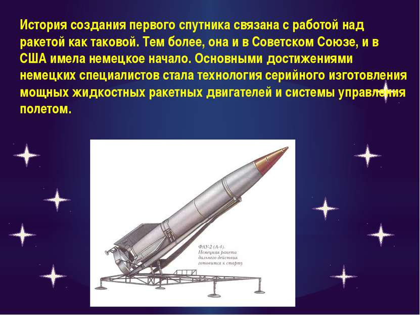История создания первого спутника связана с работой над ракетой как таковой. ...