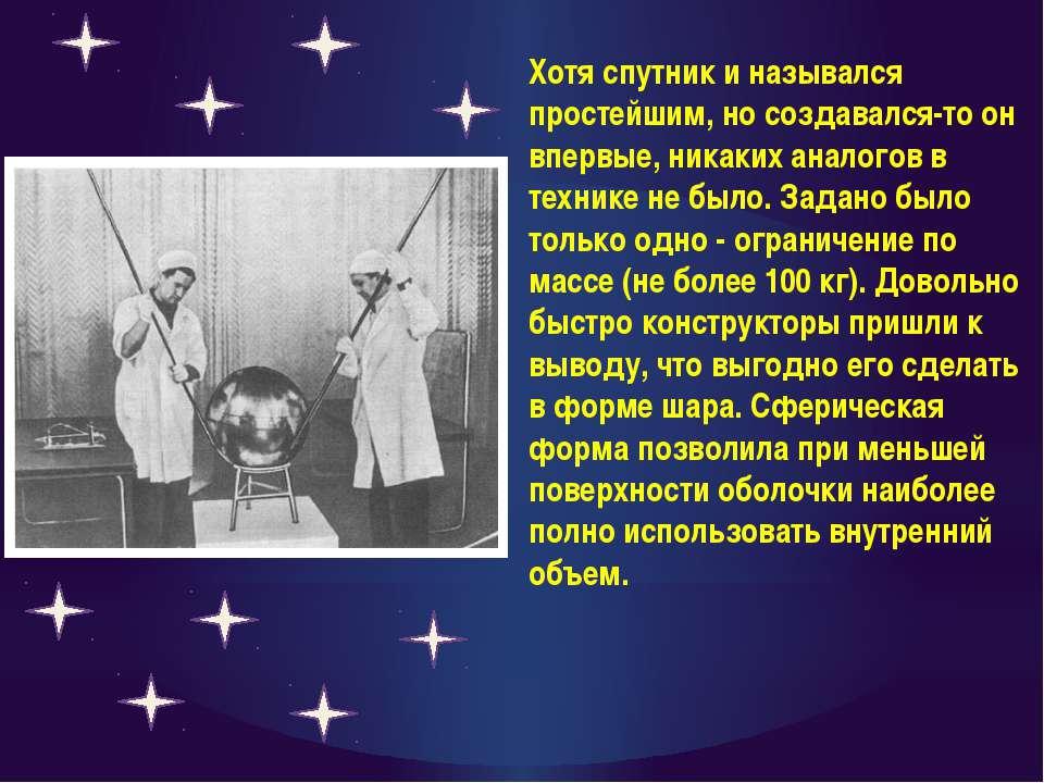 Хотя спутник и назывался простейшим, но создавался-то он впервые, никаких ана...