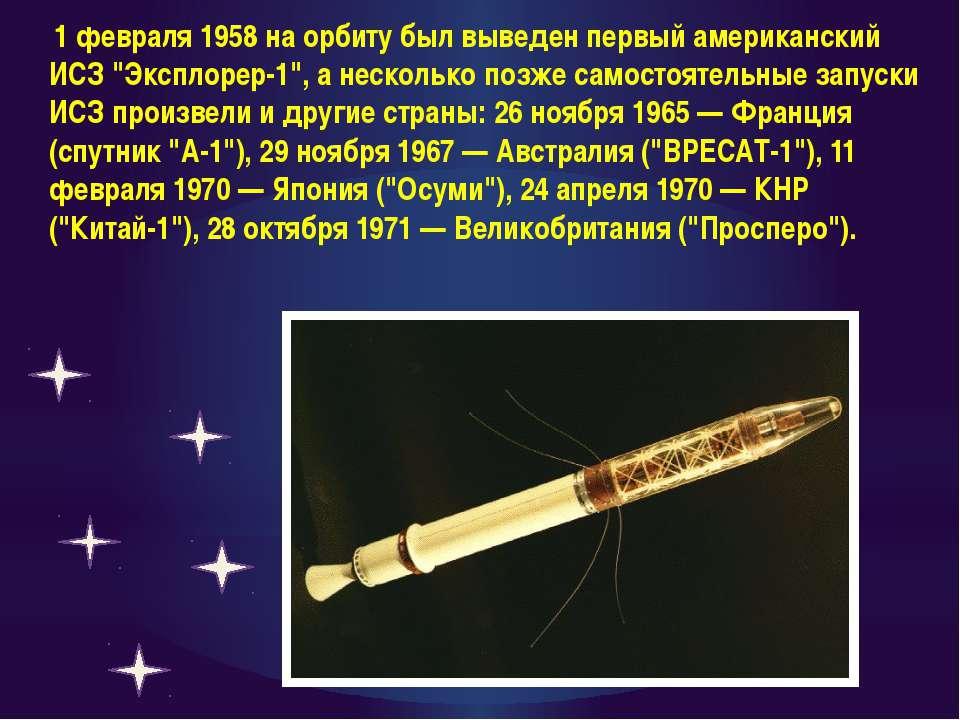 """1 февраля 1958 на орбиту был выведен первый американский ИСЗ """"Эксплорер-1"""", а..."""
