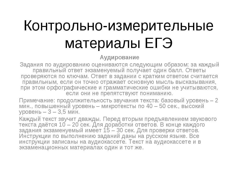 Контрольно-измерительные материалы ЕГЭ Аудирование Задания по аудированию оце...