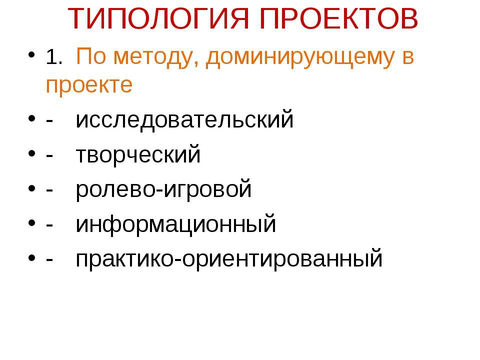 ТИПОЛОГИЯ ПРОЕКТОВ 1. По методу, доминирующему в проекте - исследовательский ...