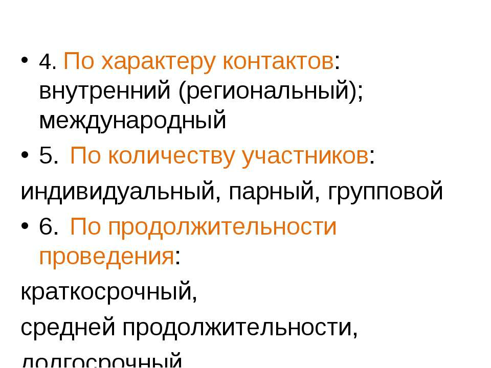 4. По характеру контактов: внутренний (региональный); международный 5. По кол...