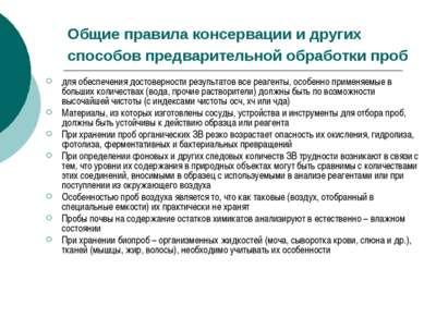 Общие правила консервации и других способов предварительной обработки проб дл...